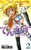 てんむす 2 (少年チャンピオン・コミックス)