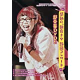 感動の、朝倉さや 静岡コンサート超豪華DVD!!