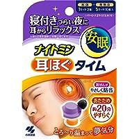 ナイトミン 耳ほぐタイム 睡眠用 寝付きづらい夜に じんわり温め 耳から リラックス 音を遮断 安眠 へ促す 本体1セッ…