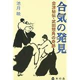 合気の発見―会津秘伝 武田惣角の奇跡