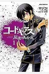 コードギアス 反逆のルルーシュ(1) (あすかコミックスDX) Kindle版