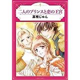 二人のプリンスと恋の王宮 (エメラルドコミックス/ハーモニィコミックス)