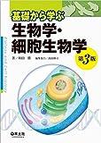基礎から学ぶ生物学・細胞生物学 第3版