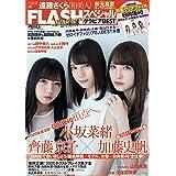 FLASHスペシャル グラビアBEST 2020年新年号 (FLASH増刊)