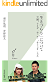 「生きづらさ」について~貧困、アイデンティティ、ナショナリズム~ (光文社新書)
