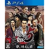 """SEGA """"Sega Ryu Ga Gotoku 5 Yume Kanaeshi Mono Remaster Yakuza Sony Ps4 Playstation 4 Japanese Version"""