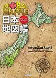 グローバルマップル 日本地図帳 (地図   マップル)