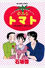 夢みるトマト(4) (ビッグコミックス) Kindle版