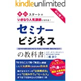 セミナービジネスの教科書