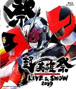 超英雄祭 KAMEN RIDER × SUPER SENTAI LIVE & SHOW 2019 [Blu-ray]