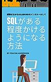 経験ゼロからSQLServerをインストールしてある程度SQLが書けるようになる方法