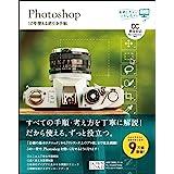 Photoshop 10年使える逆引き手帖【CC完全対応】[Mac & Windows対応] (ああしたい。こうしたい。)