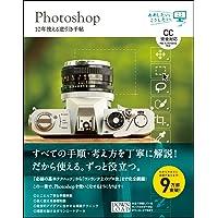 Photoshop 10年使える逆引き手帖【CC完全対応】[Mac & Windows対応] (ああしたい。こうしたい…