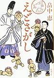 えどさがし しゃばけシリーズ (新潮文庫)