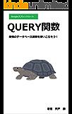 QUERY関数: Googleスプレッドシート最強のデータベース関数を使いこなそう!