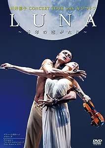 LUNA ~千年の恋がたり~ CONCERT TOUR with ルジマトフ [DVD]