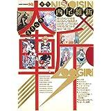 大斬―オオギリ― (ジャンプコミックス)
