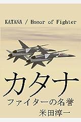 カタナ・ファイターの名誉 Kindle版