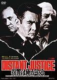 復讐は俺がやる DISTANT JUSTICE [DVD]