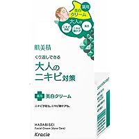 肌美精 大人のニキビ対策 薬用美白クリーム 50g (医薬部外品)