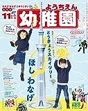 幼稚園 2019年 11 月号 [雑誌]