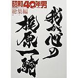 我が心の梶原一騎 2021年10月号 [雑誌]: 昭和40年男増刊 総集編