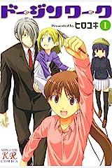 ドージンワーク 1巻 (まんがタイムKRコミックス) Kindle版