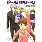 ドージンワーク 1巻 (まんがタイムKRコミックス)