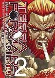 テラフォーマーズ外伝 アシモフ 2 (ヤングジャンプコミックス)