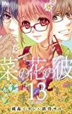 菜の花の彼―ナノカノカレ― 13 (マーガレットコミックス)