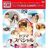 ドラマスペシャル<KBS> DVD-BOX <シンプルBOX 5,000円シリーズ>