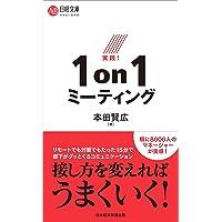 実践! 1on1ミーティング (日経文庫)