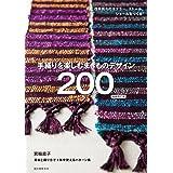 手織りを楽しむ まきものデザイン200 増補改訂版: 四季折々のストール、ショール、マフラーをつくる