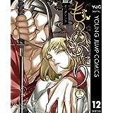 もののがたり 12 (ヤングジャンプコミックスDIGITAL)