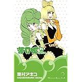 海月姫(5) (Kissコミックス)