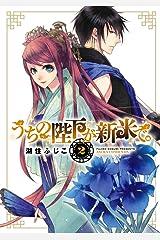 うちの陛下が新米で。(2) (あすかコミックスDX) Kindle版