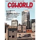 CGWORLD (シージーワールド) 2021年 10月号 vol.278 (特集:令和仮面ライダー&スーパー戦隊シリーズ)