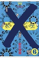×(ペケ)(6) (フラワーコミックス) Kindle版