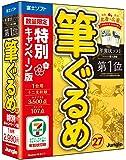 【旧商品】筆ぐるめ 27 特別キャンペーン版/年賀状/年賀状作成/はがき