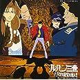 「ルパン三世~ハリマオの財宝を追え!」オリジナル・サウンドトラック