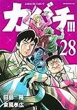 カバチ!!!-カバチタレ!3-(28) (モーニング KC)