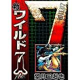 新ワイルド7 (2)