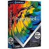 Paintgraphic 4 Pro(最新)|Win対応