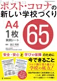 ポスト・コロナの新しい学校づくり A4・1枚実例シート65 (教職研修総合特集 702号)