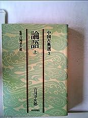 論語〈上〉 (1978年) (中国古典選〈3〉)