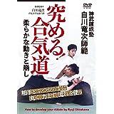 白川竜次師範【究める! 合気道】柔らかな動きと崩し [DVD]