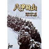 八甲田山 HDリマスター版 (バリアフリー対応) [DVD]