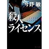 殺人ライセンス (角川文庫)