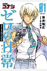 名探偵コナン ゼロの日常(1) (少年サンデーコミックススペシャル) Kindle版