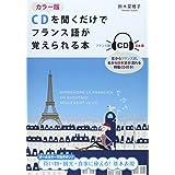 カラー版 CDを聞くだけでフランス語が覚えられる本